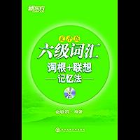 六级词汇词根+联想记忆法(乱序版)▪ 新东方绿宝书系列