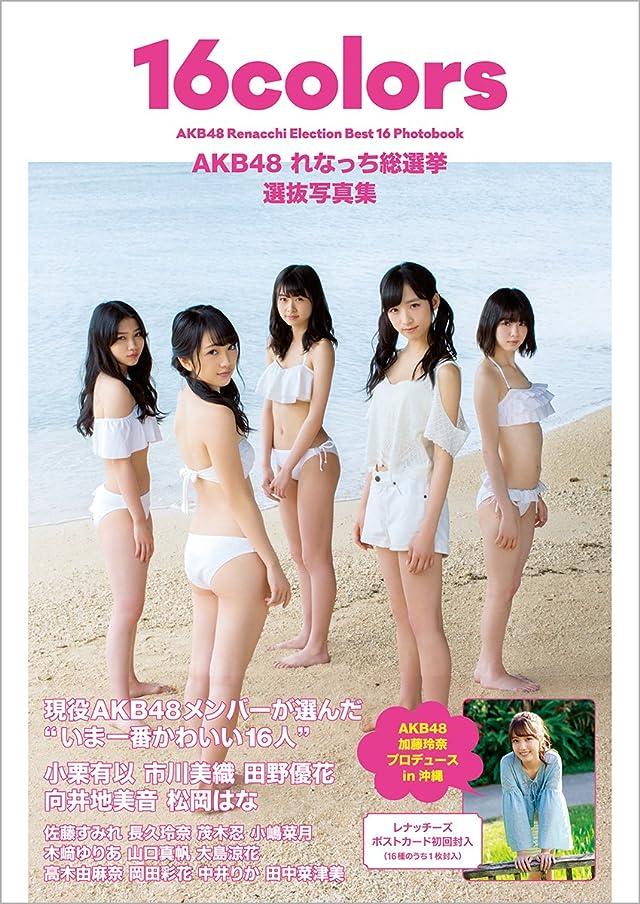 AKB48 れなっち総選挙選抜写真集 16colors
