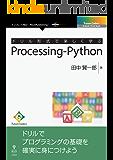 ドリル形式で楽しく学ぶ Processing-Python (Future Coders(NextPublishing))