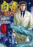 白竜HADOU ( 9) (ニチブンコミックス)