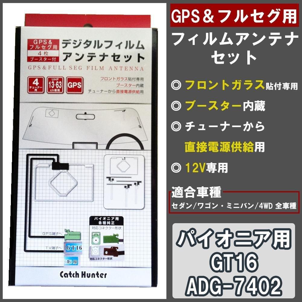 日用品 カー 自転車 関連商品 GPS&フルセグ用フィルムアンテナセット パイオニア用 GT16 ADG-7402 B07674J1YW