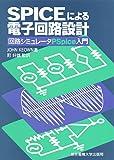 SPICEによる電子回路設計―回路シミュレータPSpice入門