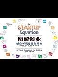 图解创业 :创业可视化操作指南
