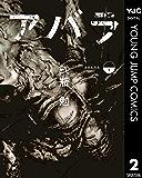 ABARA 下 (ヤングジャンプコミックスDIGITAL)