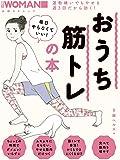 日経WOMAN 毎日やらなくていい! おうち筋トレの本 (日経BPムック)