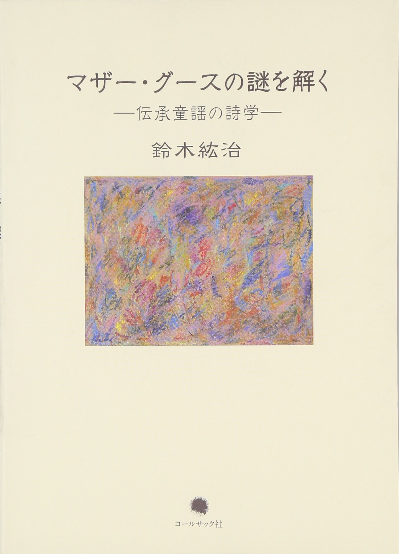 Download The Poetics of nursery rhyme lore - the mystery of Mother Goose (2012) ISBN: 4864350612 [Japanese Import] pdf
