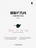 驯服烂代码:在编程操练中悟道