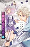 女王の花 (10) (フラワーコミックス)