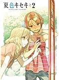 夏色キセキ 2【完全生産限定版】 [Blu-ray]
