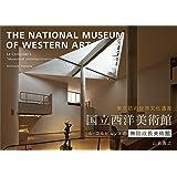 国立西洋美術館 ール・コルビュジエの無限成長美術館ー
