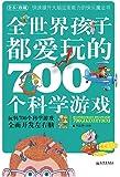 全世界孩子都爱玩的700个科学游戏(全本•珍藏)