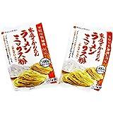 横濱金澤麺商店 家庭でかんたんラーメンミックス粉(かんすい入り) 500g×2袋