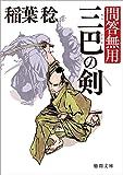 三巴の剣: 問答無用 〈新装版〉 (徳間時代小説文庫)