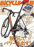 BiCYCLE CLUB (バイシクルクラブ)2016年12月号 No.380