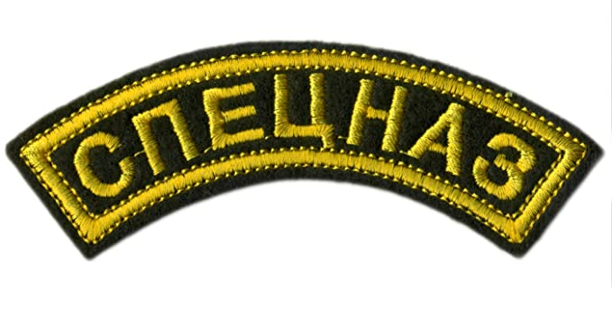 Russian Spetsnaz Official Embroidered Arched Sleeve Patch Of