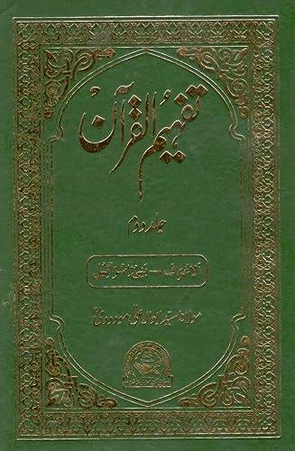 Tafheemul Quran -2