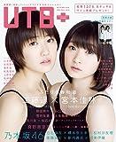 UTB+ (アップ トゥ ボーイ プラス) vol.31 (UTB 2016年 05月号 増刊)