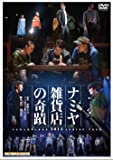 キャラメルボックス2013スプリングツアー ナミヤ雑貨店の奇蹟 2013初演(全国流通盤) [DVD]