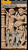 Nal Damaynti Ki Amar Prem kahani (Hindi Edition)