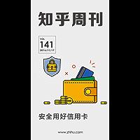 知乎周刊・安全用好信用卡(总第 141 期)