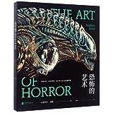 恐怖的艺术:邪典电影、克苏鲁神话、超自然小说中的神秘怪物(附书签+纹身贴)
