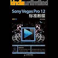 Sony Vegas Pro 12标准教程(异步图书)