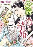 公爵と偽りの結婚 (エメラルドコミックス ハーモニィコミックス)
