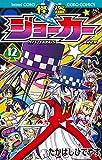 怪盗ジョーカー 第12巻 (てんとう虫コロコロコミックス)