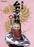 ムカデ戦旗(4) (ビッグコミックス)