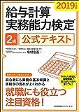 2019年度版 給与計算実務能力検定®2級公式テキスト