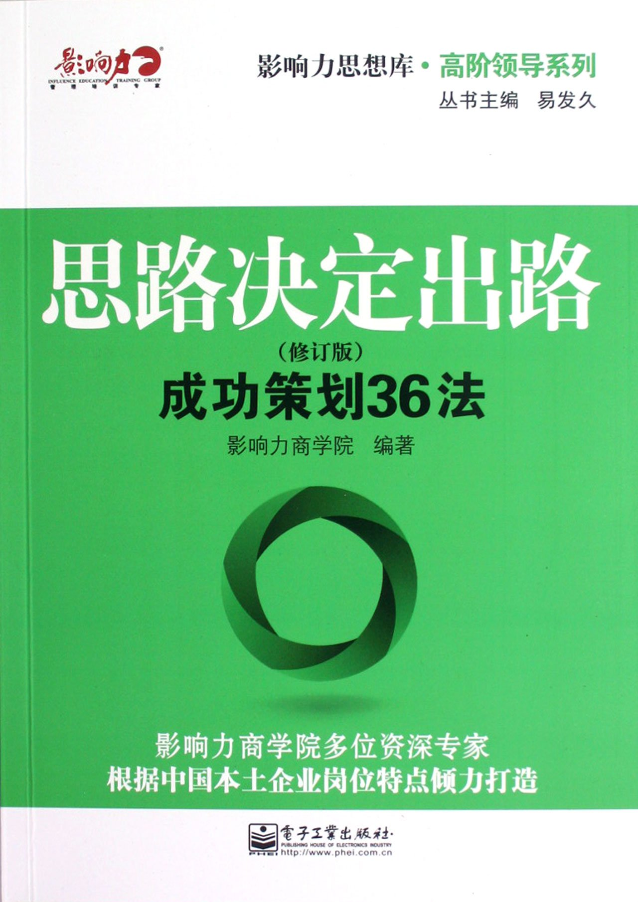 Mentality Determines Outlet: 36 Methods of Successful Plan (Revised Edition) (Chinese Edition) ebook