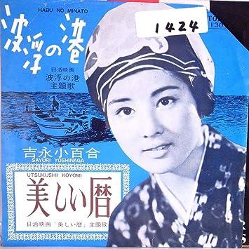 Amazon | 【EP】1963年超稀少盤...