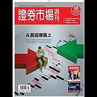 证券市场周刊 周刊 2019年09期