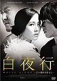 白夜行ー白い闇の中を歩くー [DVD]