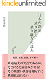 日本の鉄道 乗り換え・乗り継ぎの達人 (光文社新書)