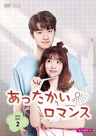 [DVD]あったかいロマンス DVD-BOX2
