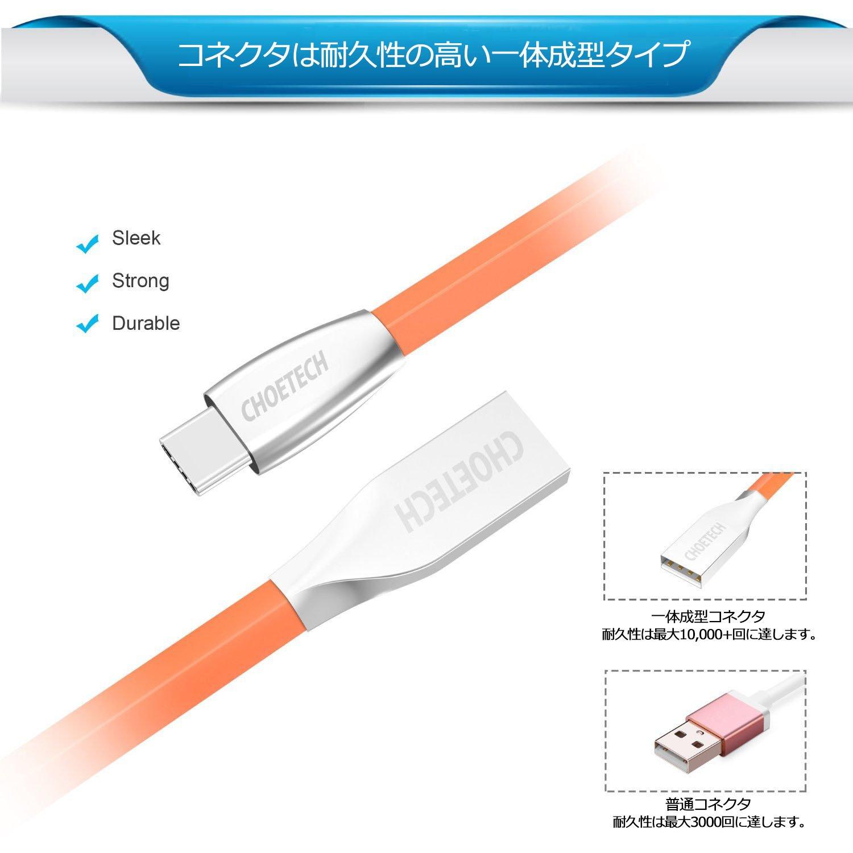 USB Type C ケーブル 【 2本セット 1.2M 】 CHOETECH プレミアム TPE USB-C to USB-A ケーブル Xperia XZ / LG G6 / HTC 10 / Zenfone3 / Nexus 6p / Lumia 950xl / HUAWEI P9 他の Type-C デバイスに対応 (ブルー+オレンジ)
