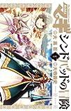 マギ シンドバッドの冒険 6 (6) (裏少年サンデーコミックス)