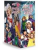 【Amazon.co.jp限定】「ももクロChan」第6弾『バラエティ少女とよばれて』第27集~第31集セット Blu-ray(早期購入特典:卓上カレンダー付)(オリジナル特典:缶バッチ5個セット+デカ缶バッチ付)