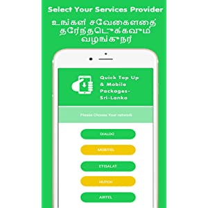 Quick Top Up & Mobile Packages- Sri-Lanka: Amazon ca