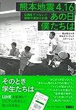 熊本地震4.16あの日僕たちは  LINEでつないだ避難所運営の記録