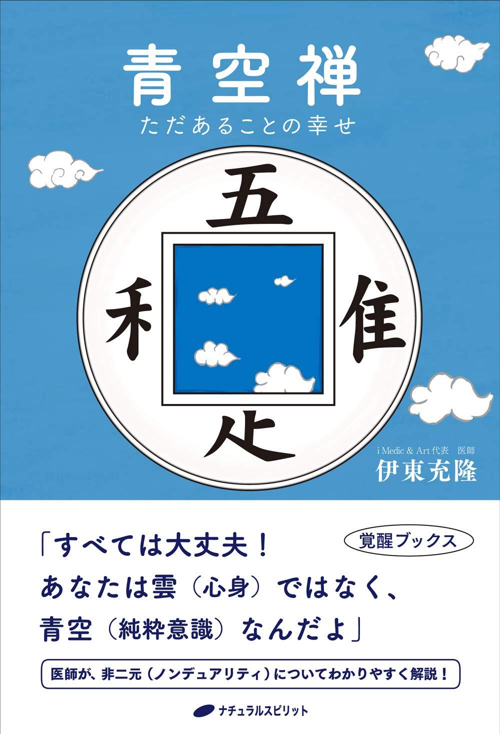 青空禅本表紙