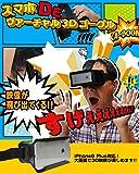サンコー スマホDEヴァーチャル3Dゴーグル VR3DHM6K