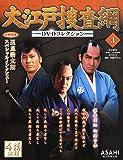 大江戸捜査網 DVDコレクション 2014年 2/16号 [分冊百科]