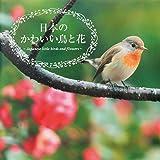 日本のかわいい鳥と花