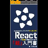 JavaScriptエンジニアが手っ取り早くReactの基礎を理解するための「超」入門書