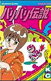 バリバリ伝説(2) (週刊少年マガジンコミックス)