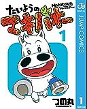たいようのマキバオー 1 (ジャンプコミックスDIGITAL)