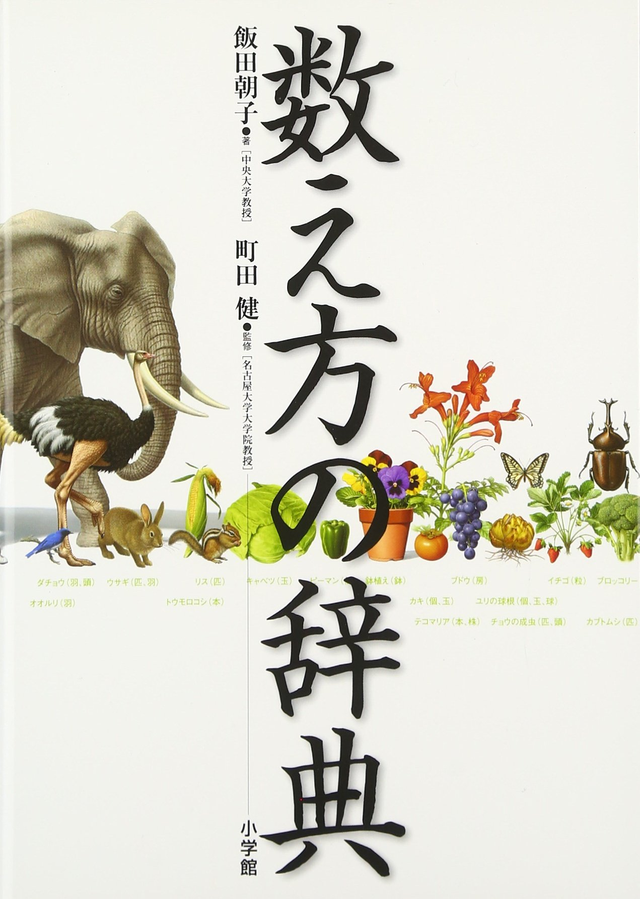 Kazoekata No Jiten - Japanese Language Counting Dictionary by Shogakkan