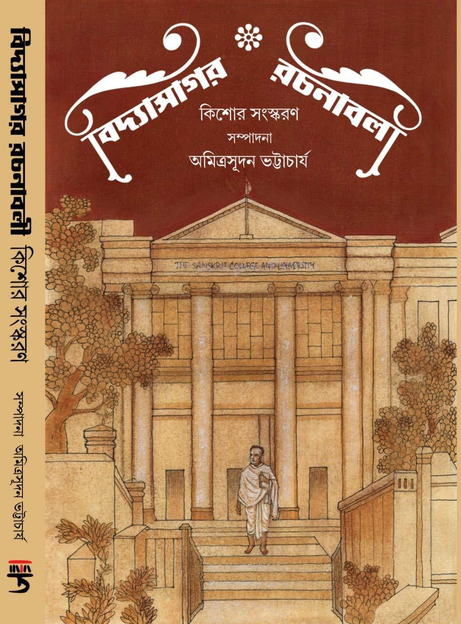 Vidyasagar Rachnawali
